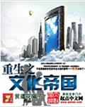 重生之文化帝国封面