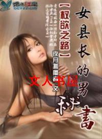 女县长的男秘书封面