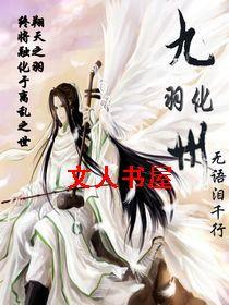 羽化九州封面