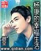 杨康的幸福生活封面