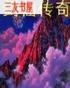 剑仙传奇封面