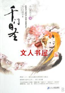 千门系列封面