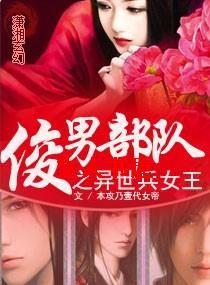 异世女王的传说封面