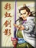 彩虹剑影封面