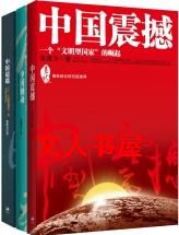 中国震撼三部曲封面