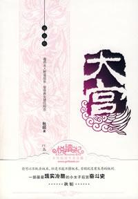 大宫-雏菊曲封面
