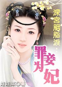深宫胭脂泪:罪妾为妃封面
