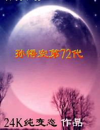 孙悟空第72代
