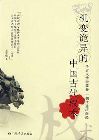 机变诡异的中国古代权术