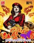 网游之红警帝国封面