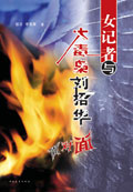 女记者与大毒枭刘招华面对面封面