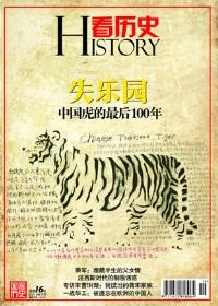 中国虎的最后100年:失乐园
