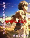 拥有天之神界能力的少年封面