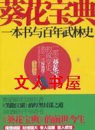 葵花宝典:一本书与百年武林史封面