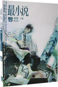 最小说(第5辑)