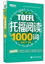 托福阅读1000词
