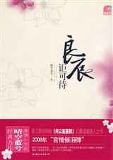 良辰讵可待(全文+番外)