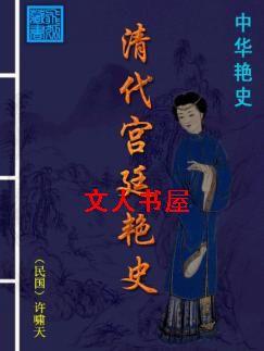 清代宫廷艳史封面