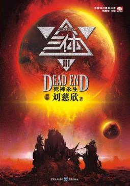 三体III:死神永生封面