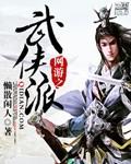 网游之武侠派封面