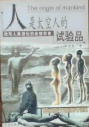 人是太空人的试验品封面