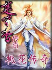 楚留香系列桃花传奇封面