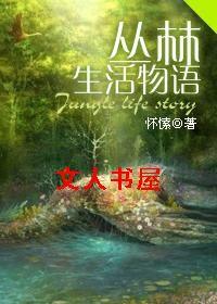 丛林生活物语封面