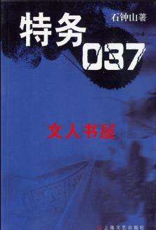 特务037封面