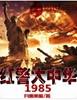 红警大中华1985封面