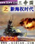 重铸第三帝国之新海权时代封面