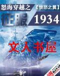 怒海穿越之征服1934封面