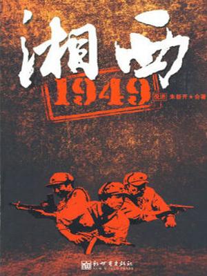 湘西1949封面