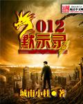 2012默示录封面