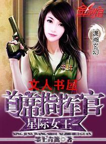 星际女王-首席指挥官封面