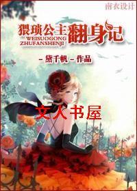 (西幻)猥琐公主翻身记封面