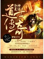 华夏神话:道士传奇封面