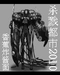 杀戮都市2010封面