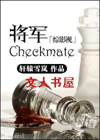 [综影视]将军checkmate封面