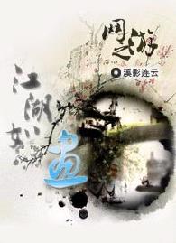 网游之江湖如画封面