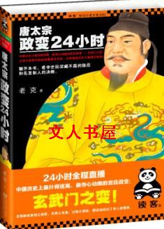 唐太宗政变24小时封面