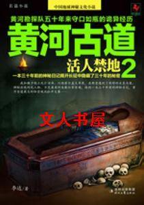 黄河古道2:活人禁地封面