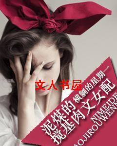 暴力女配的悲催史封面