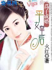 为子成婚:平女皇后封面