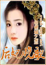 后妃-晚歌封面