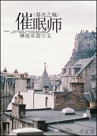 [暮光之城]催眠师封面