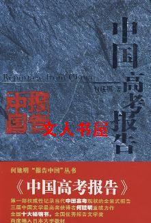 中国高考报告封面