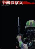 中国侦察兵封面