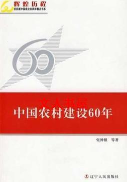 中国农村建设60年封面