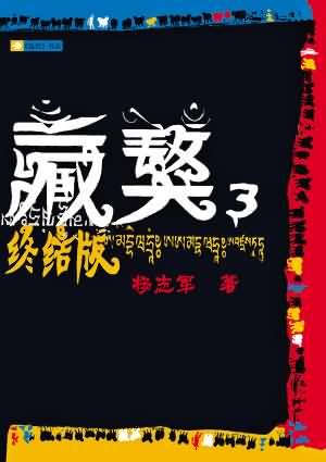 藏獒3封面