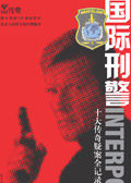 国际刑警:十大传奇疑案全记录封面